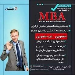 دوره غیرحضوری مدیریت MBA