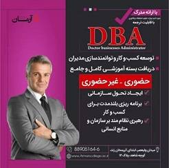 دوره غیرحضوری مدیریت کسب و کار DBA